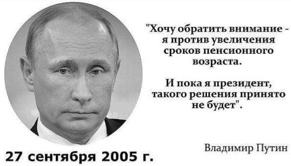 """Правительство планирует """"украсть"""" у россиян несколько лет пенсии – КузПресс"""