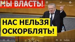 Опрос  показал неприятие большинством россиян наказаний за критику чиновников