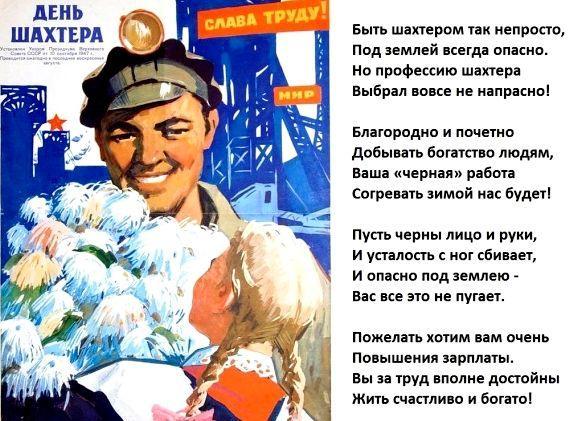 Поздравления с днем шахтера жен шахтеров 49